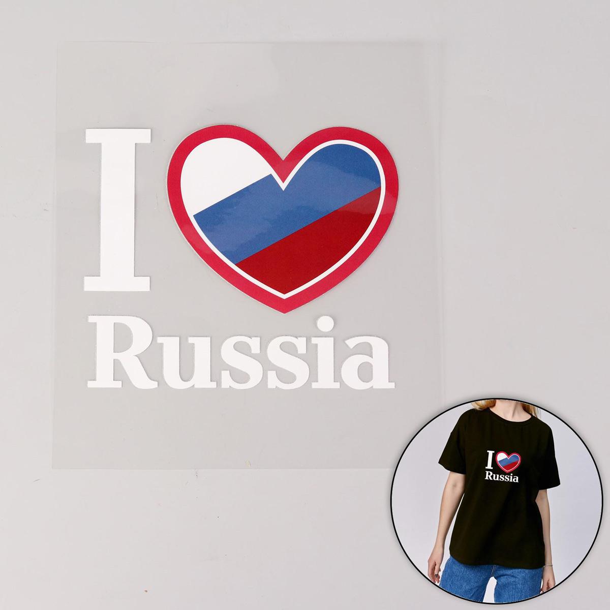 5220988 Термотрансфер I Love Russia 13*15,5смупак/5шт