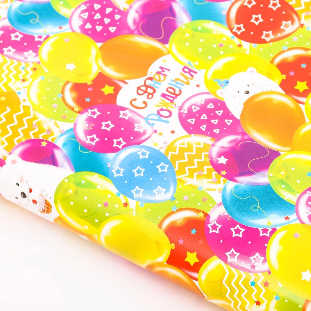 3413611 Бумага упаковочная глянцевая «Яркие шарики», 50*70 см