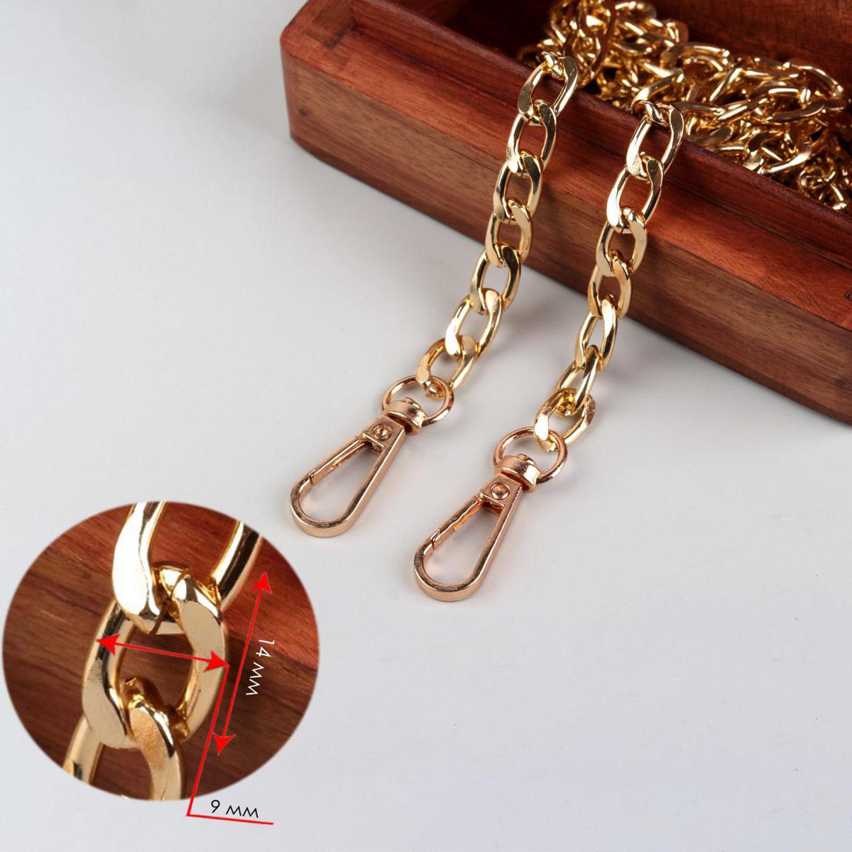 4336961 Цепочка для сумки с карабинами алюм 120см 9*14мм плоская золотой