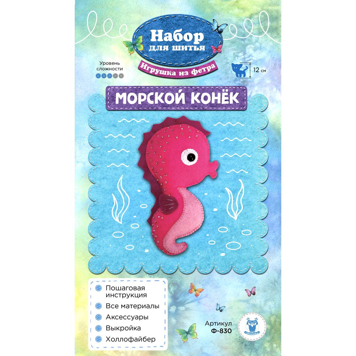 Ф-830 Набор для шитья игрушки из фетра 'Морской конёк' 12см