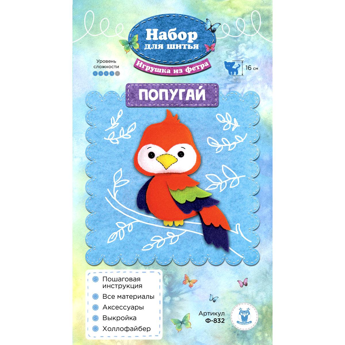 Ф-832 Набор для шитья игрушки из фетра 'Попугай' 16см