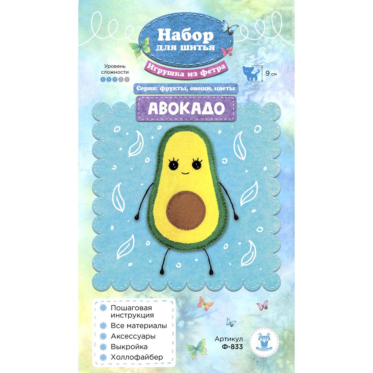 Ф-833 Набор для шитья игрушки из фетра 'Авокадо' 9см