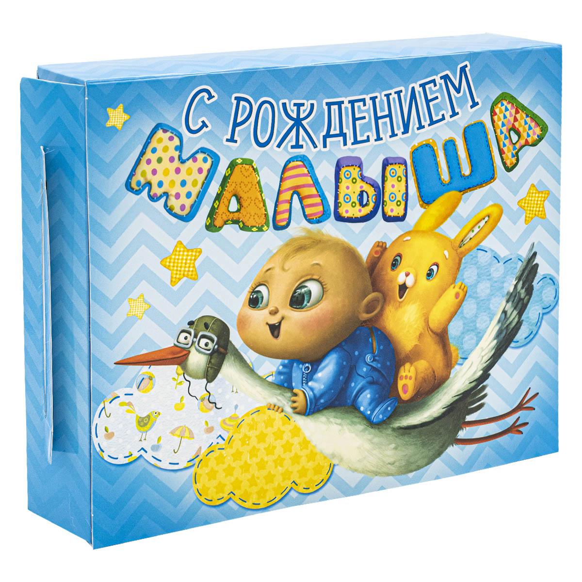 1181289 Коробка складная подарочная 'С рождением малыша!', 19*24*5 см