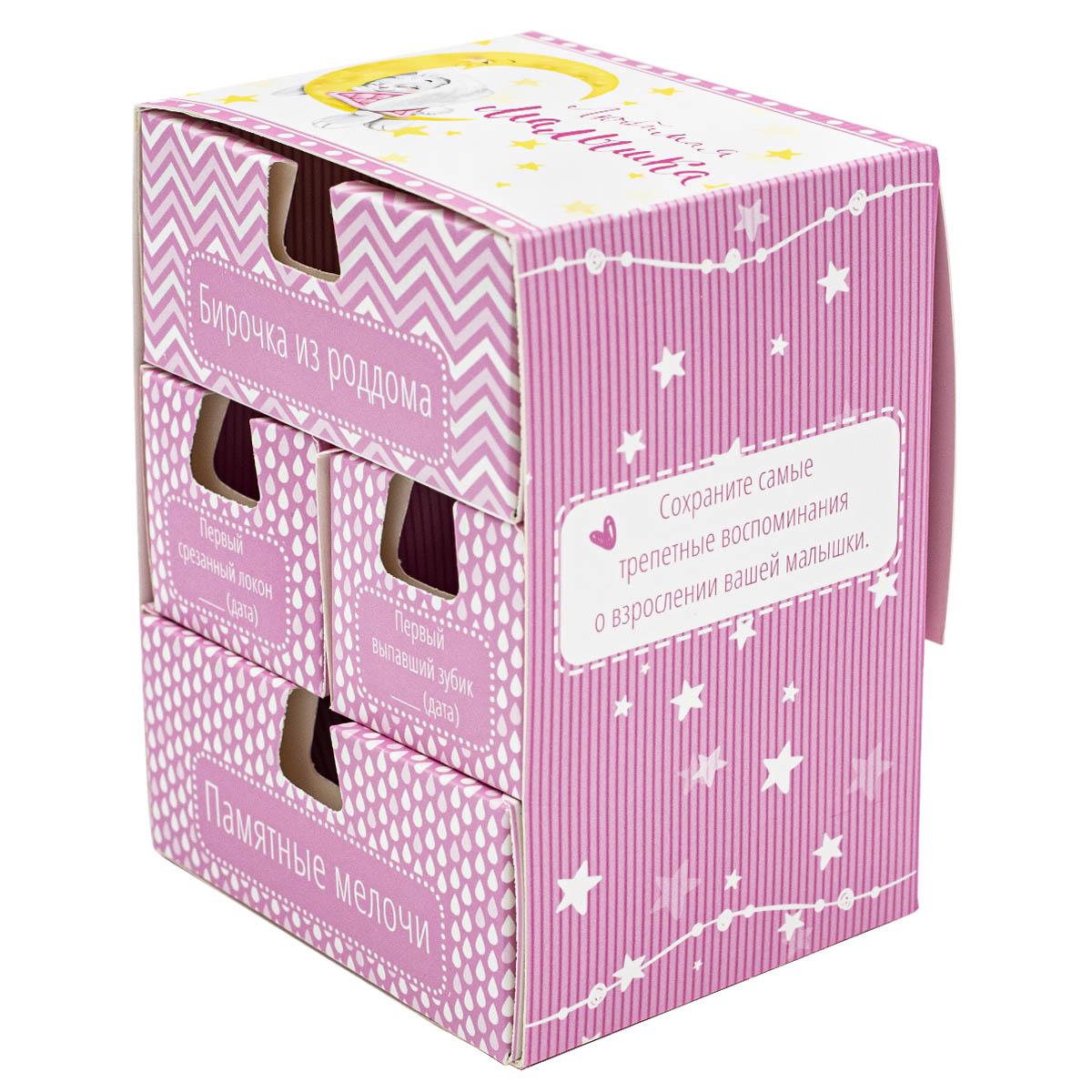 2919037 Памятная коробка-комод 'Любимая малышка'