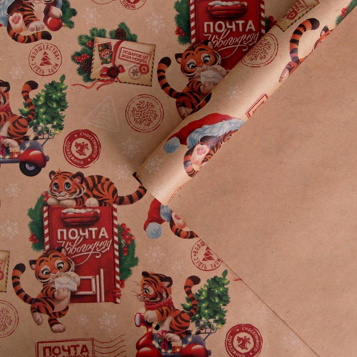 7065397 Бумага упаковочная крафтовая 'Новогодняя почта', 50*70 см