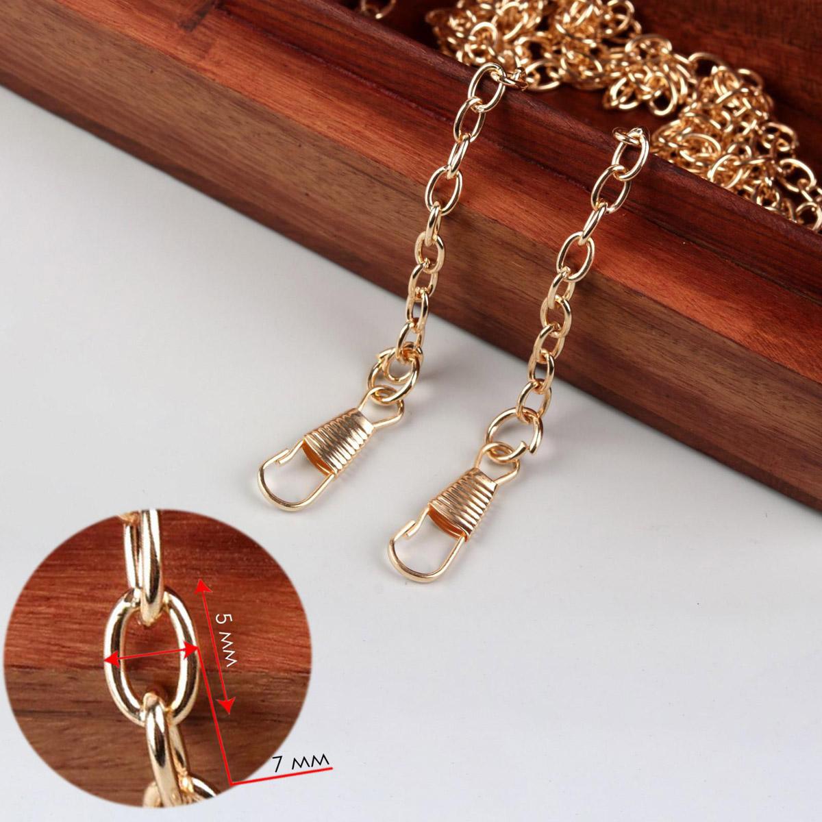 3636031 Цепочка для сумки с карабинами железо 120см 5*7мм золотой