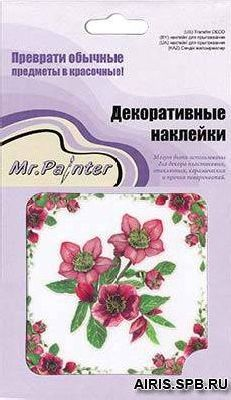 RD-21 Наклейки Mr. Painter декоративные (Цветы) (шт.)