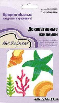 RD-30 Наклейки Mr. Painter декоративные (Морская звезда) (шт.)