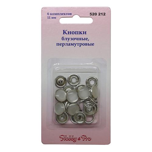 520212 Кнопки блузочные, перламутровые, 11 мм, упак./6 комплектов, Hobby&Pro фото