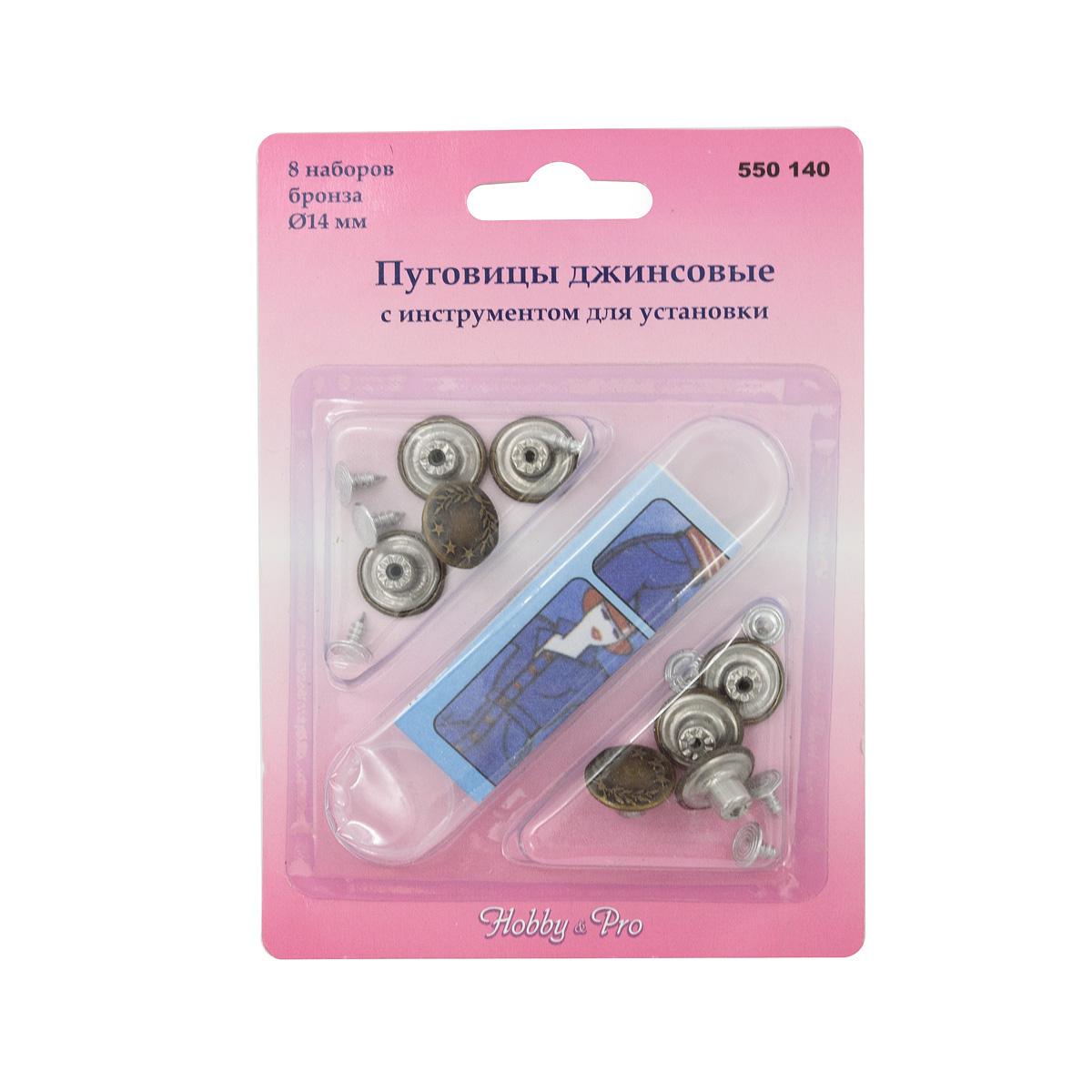 550140 Пуговицы джинсовые с инструментом для установки, d 14 мм, бронза, упак./8 наборов, Hobby&Pro