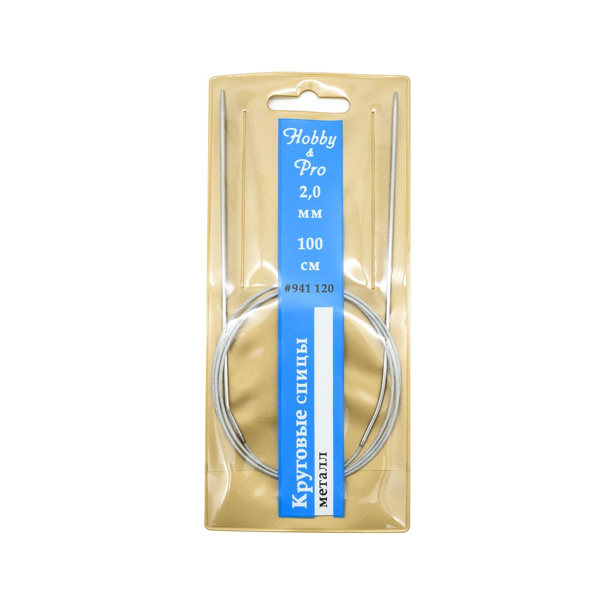 941120 Спицы круговые металл 100см, 2,0мм Hobby&Pro
