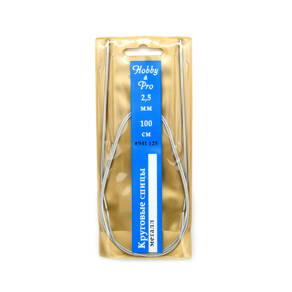 941125 Спицы круговые металл 100см, 2,5мм Hobby&Pro