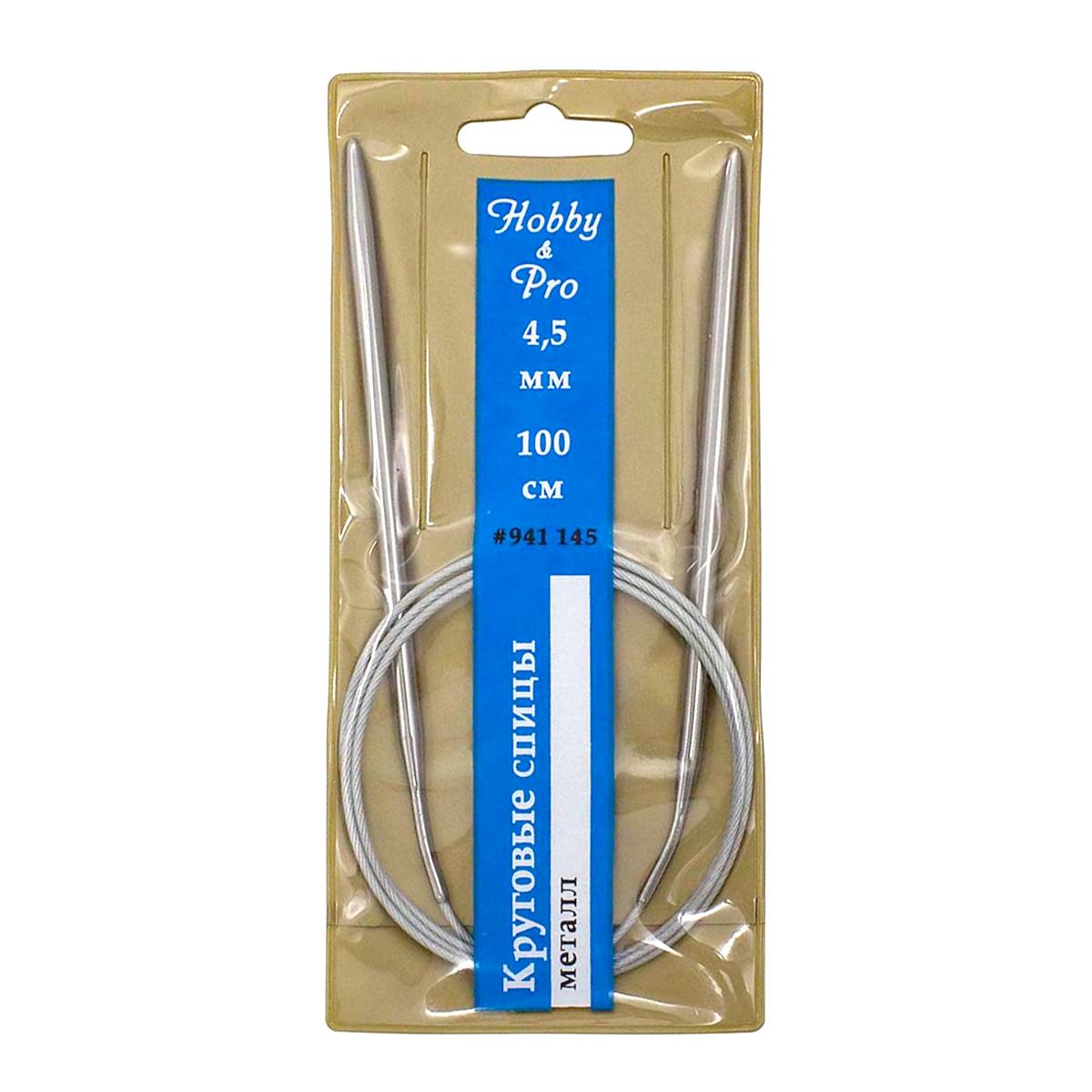 941145 Спицы круговые металл 100см, 4,5мм Hobby&Pro