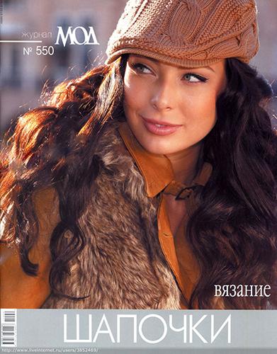Журнал мод (№550) Шапочки