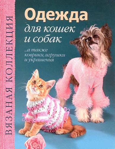 Вязаная коллекция. Одежда для кошек и собак.
