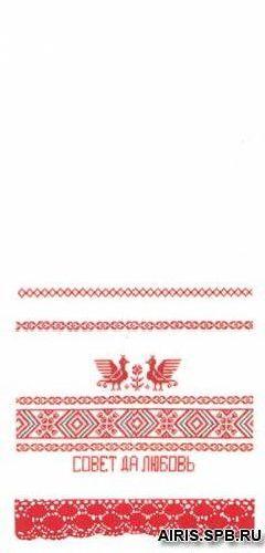 005 (П) Набор для вышивания 'Овен' Рушник 'Совет да любовь', 160х40 см