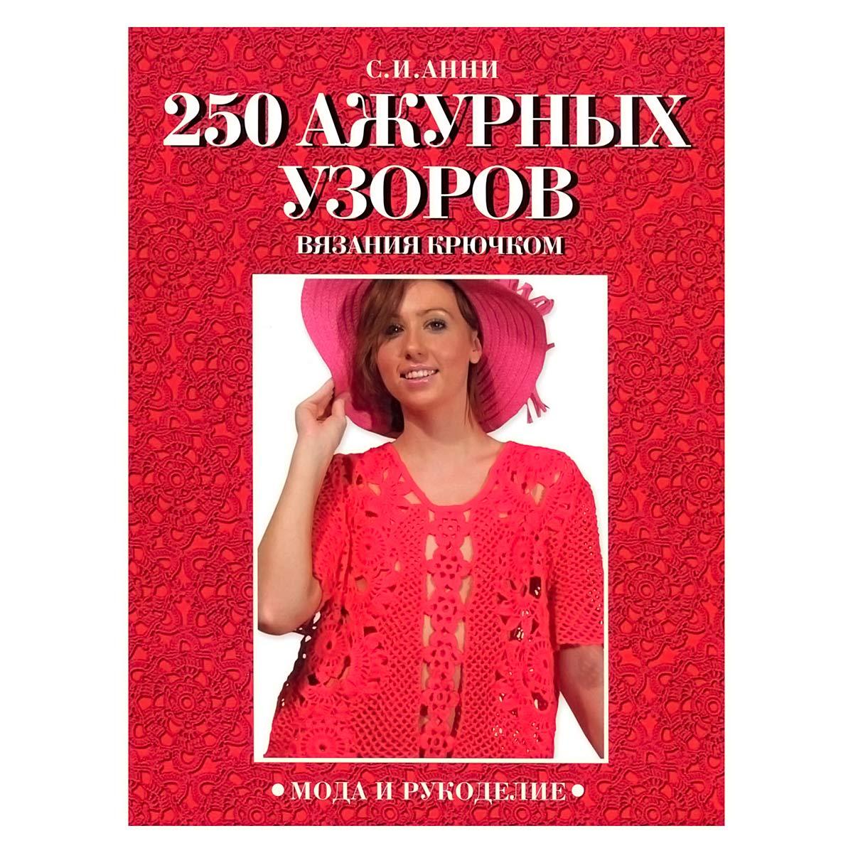 250 ажурных узоров (Анни С.И.)