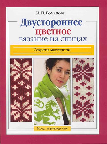 Двустороннее цветное вязание на спицах.
