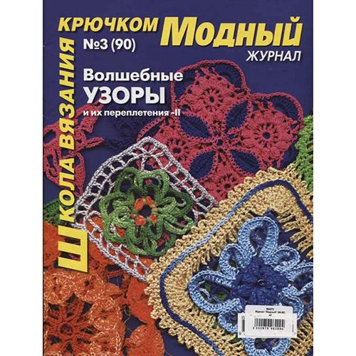 Журнал 'Модный' (№ 90) Волшебные узоры и их переплетения
