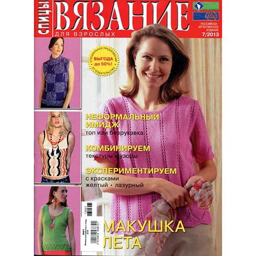 Вязание для взрослых: спицы 2013г