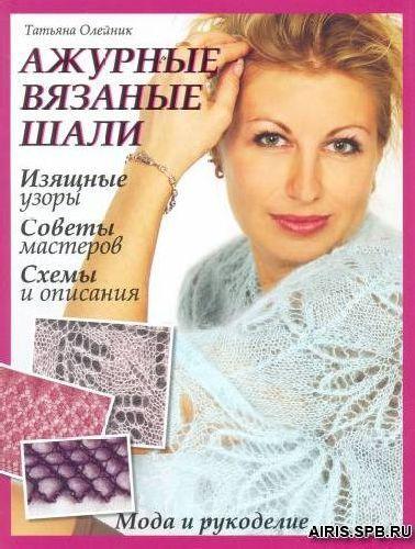 Ажурные вязаные шали (брошюра)