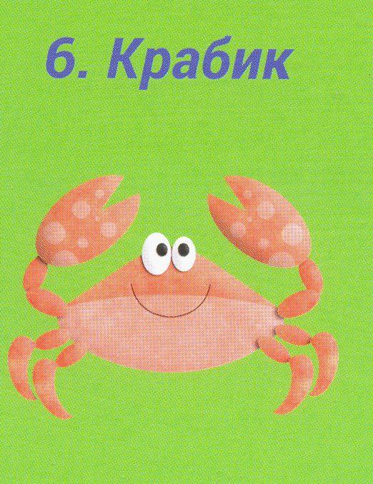 П0000019 Набор д/детского творчества «Крабик» А4