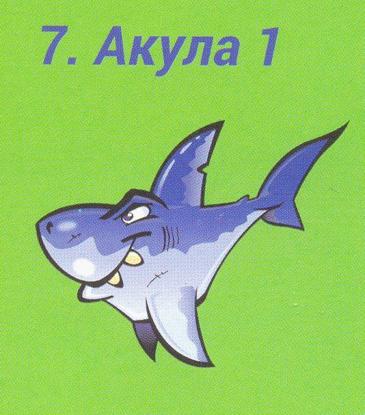 П0000020 Набор д/детского творчества «Акула1» А4