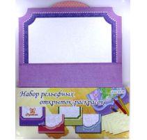 GCG-41B Набор рельефных открыток-раскрасок 4 открытки, 4 конверта