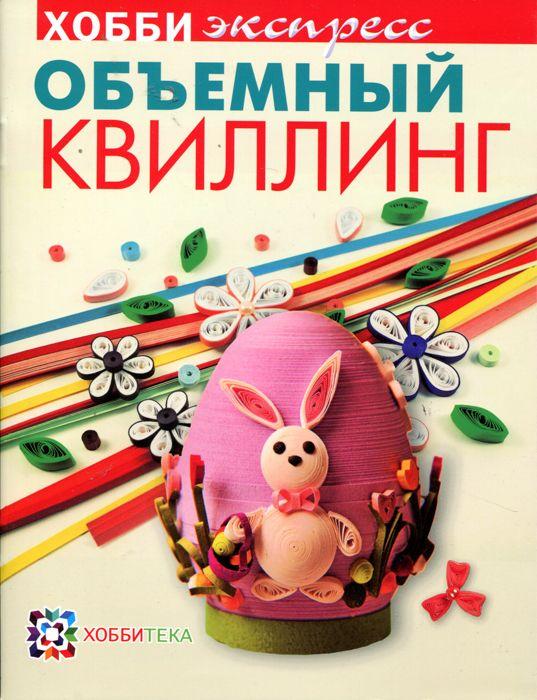 Книга. Объемный квиллинг