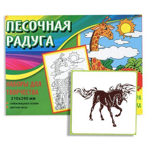 П0000040 Набор д/детского творчества «Лошадь 15» А4