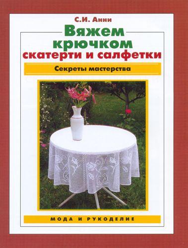 Журнал 'Вяжем крючком скатерти и салфетки' (брош.)