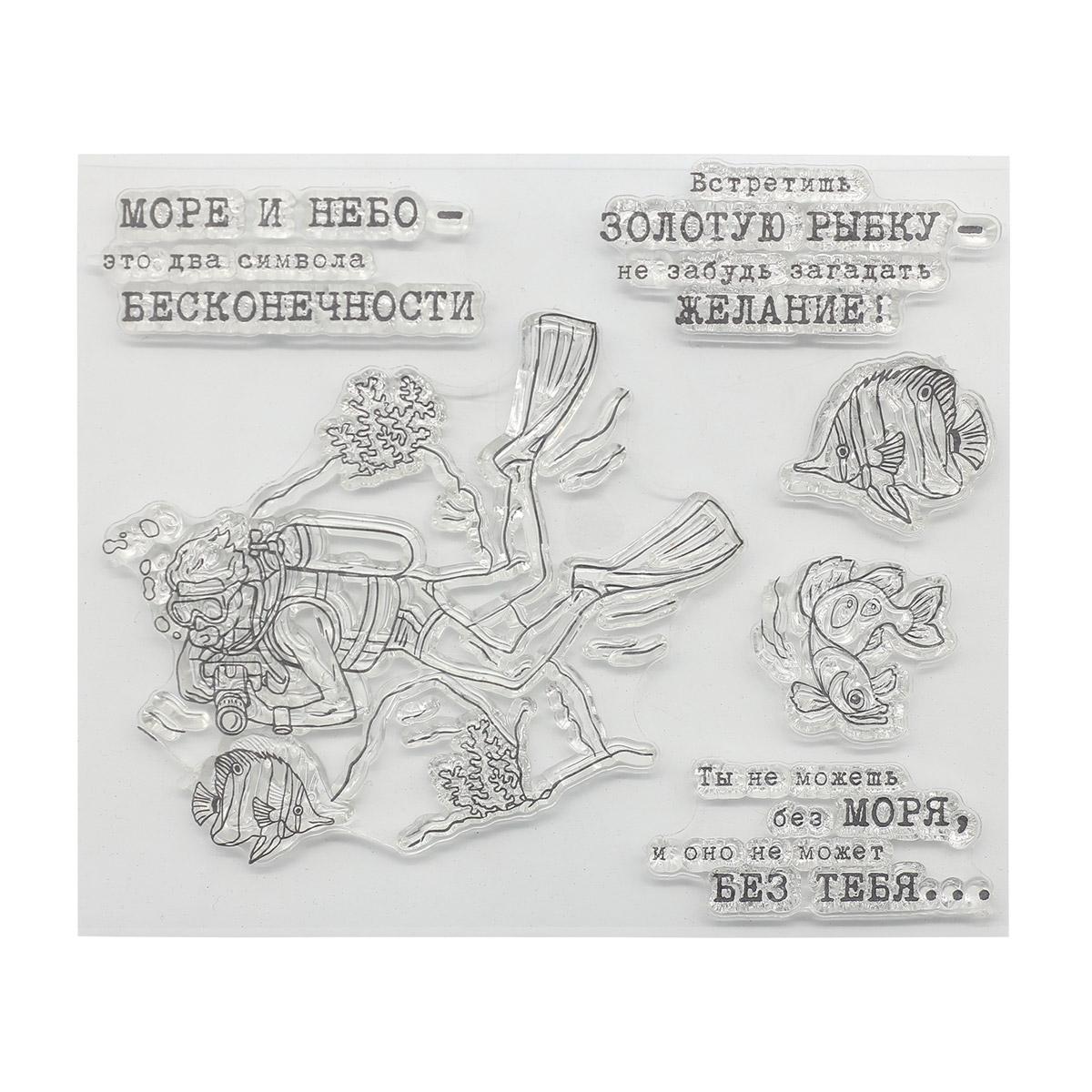 Набор силиконовых штампов SCB220601411