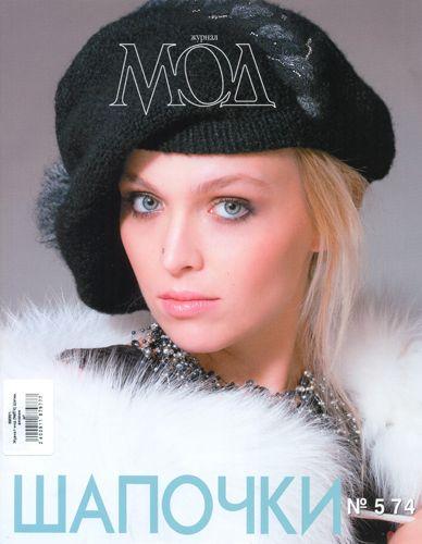 Журнал мод (№574) Шапочки