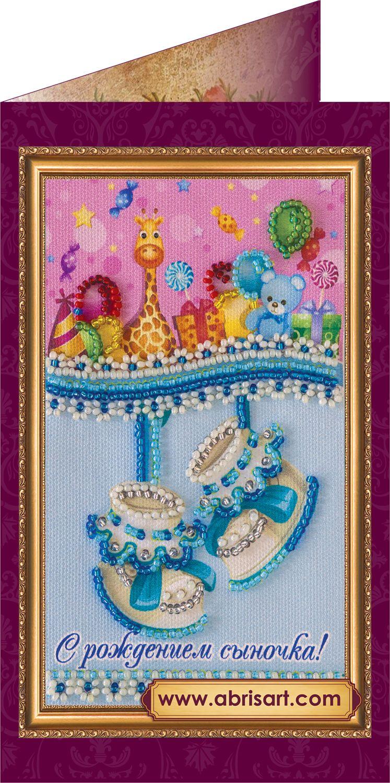 АО-030 Набор-открытка для вышивания 'С рождением сыночка-1'