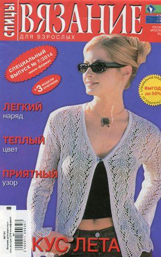 Вязание для взрослых: спец.выпуск 2014 миниформат