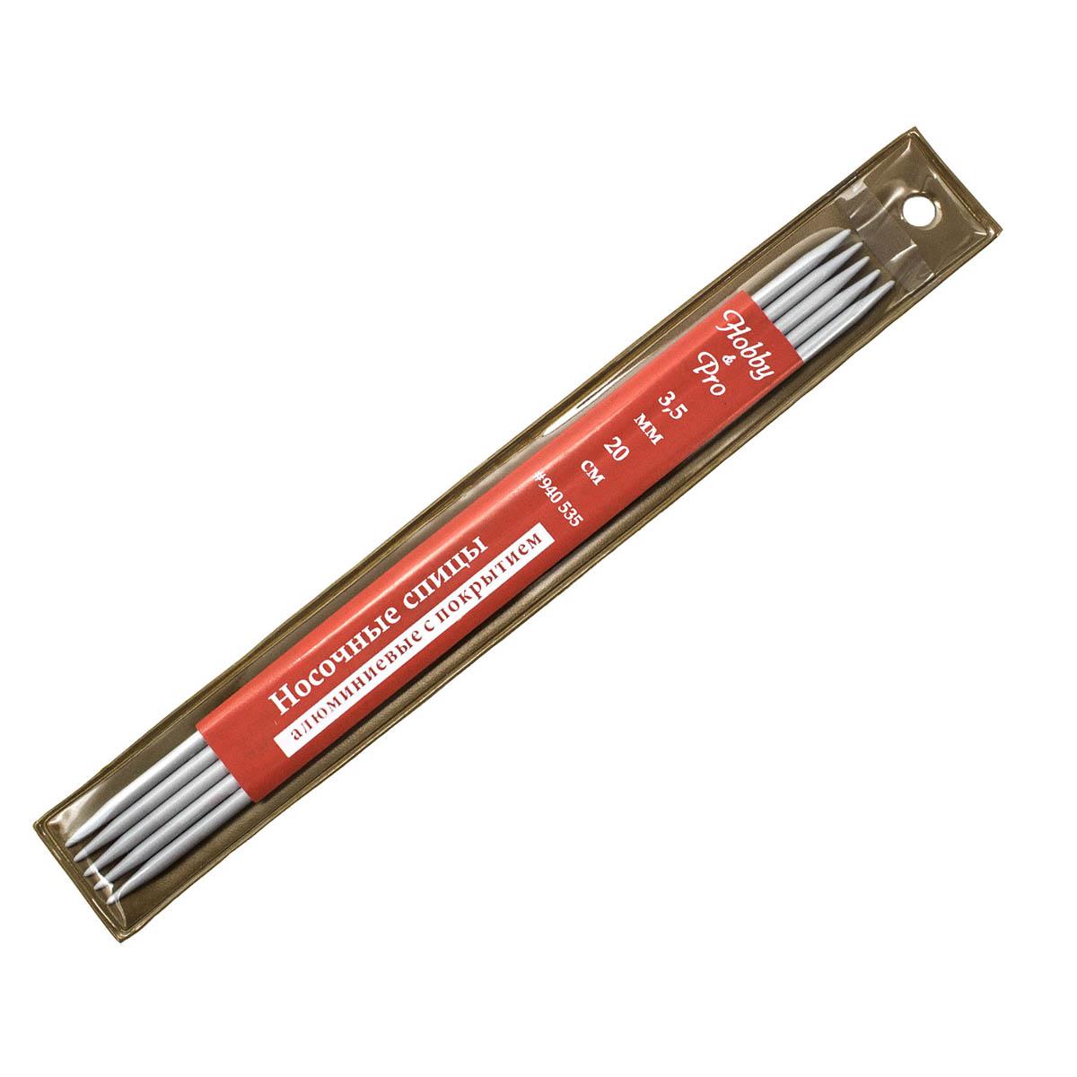 940535 Спицы носочные алюминиевые с покрытием 20см, 3,5мм Hobby&Pro