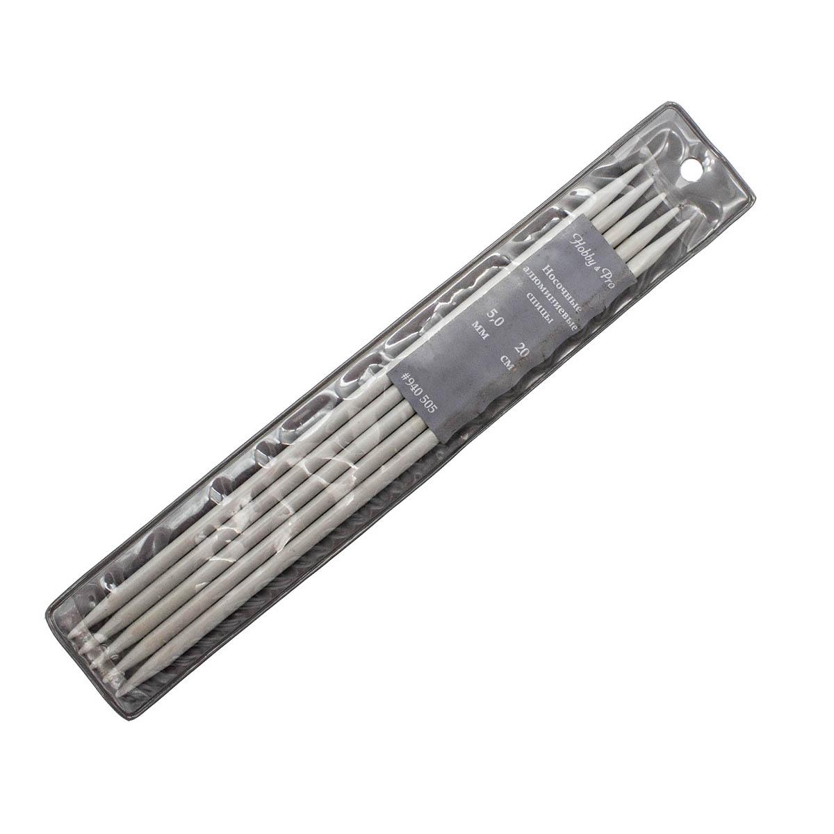 940550 Спицы носочные алюминиевые с покрытием 20см, 5,0мм Hobby&Pro