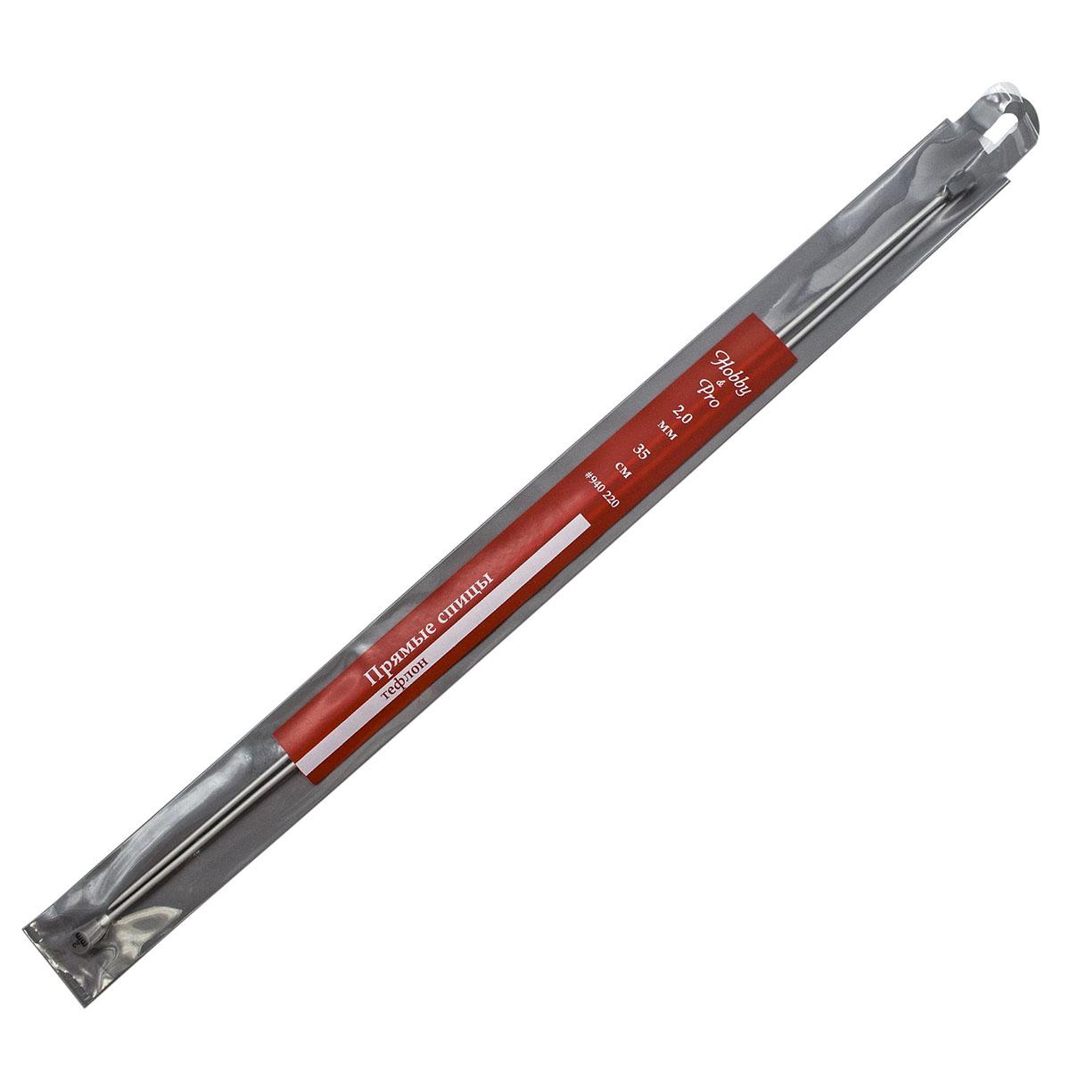 940220 Спицы прямые алюминиевые с покрытием 35см, 2,0мм Hobby&Pro