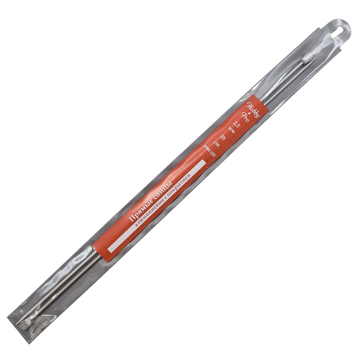 940225 Спицы прямые алюминиевые с покрытием 35см, 2,5мм Hobby&Pro