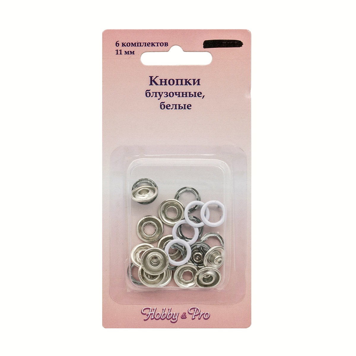 Кнопки для блузок 11мм, белые 521211, 6 шт., Hobby&Pro