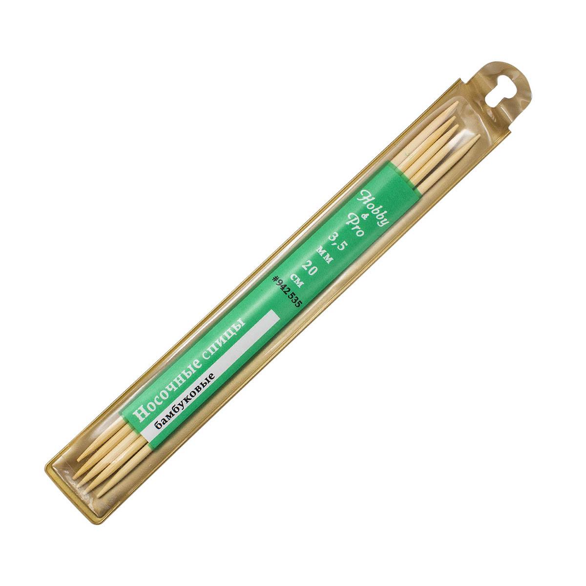 Спицы носочные бамбук 942535, 20 см, 3,5 мм, Hobby&Pro