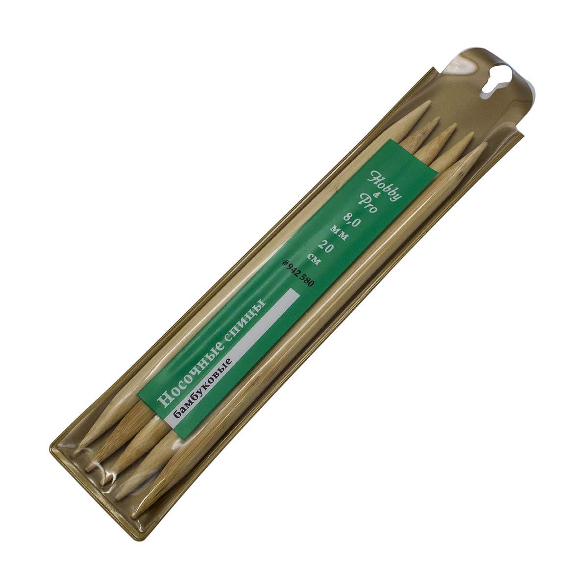 Спицы носочные бамбук, 20 см, 8,0 мм (942580), Hobby&Pro