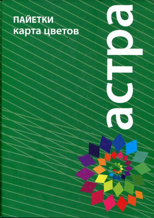 Карта цветов. Пайетки. 'Астра'