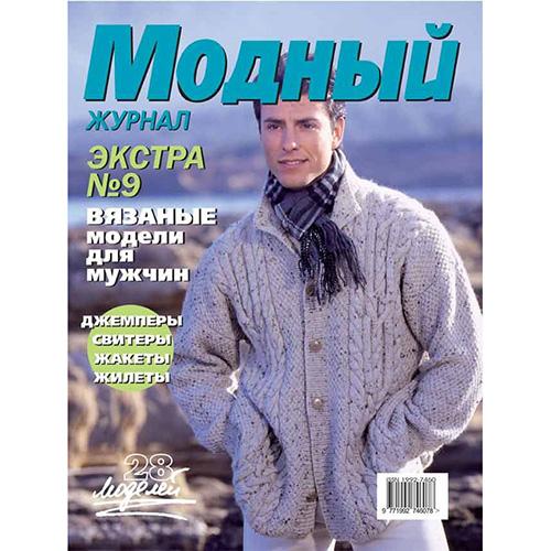 Журнал 'Модный' Экстра №9 Мужское вязание
