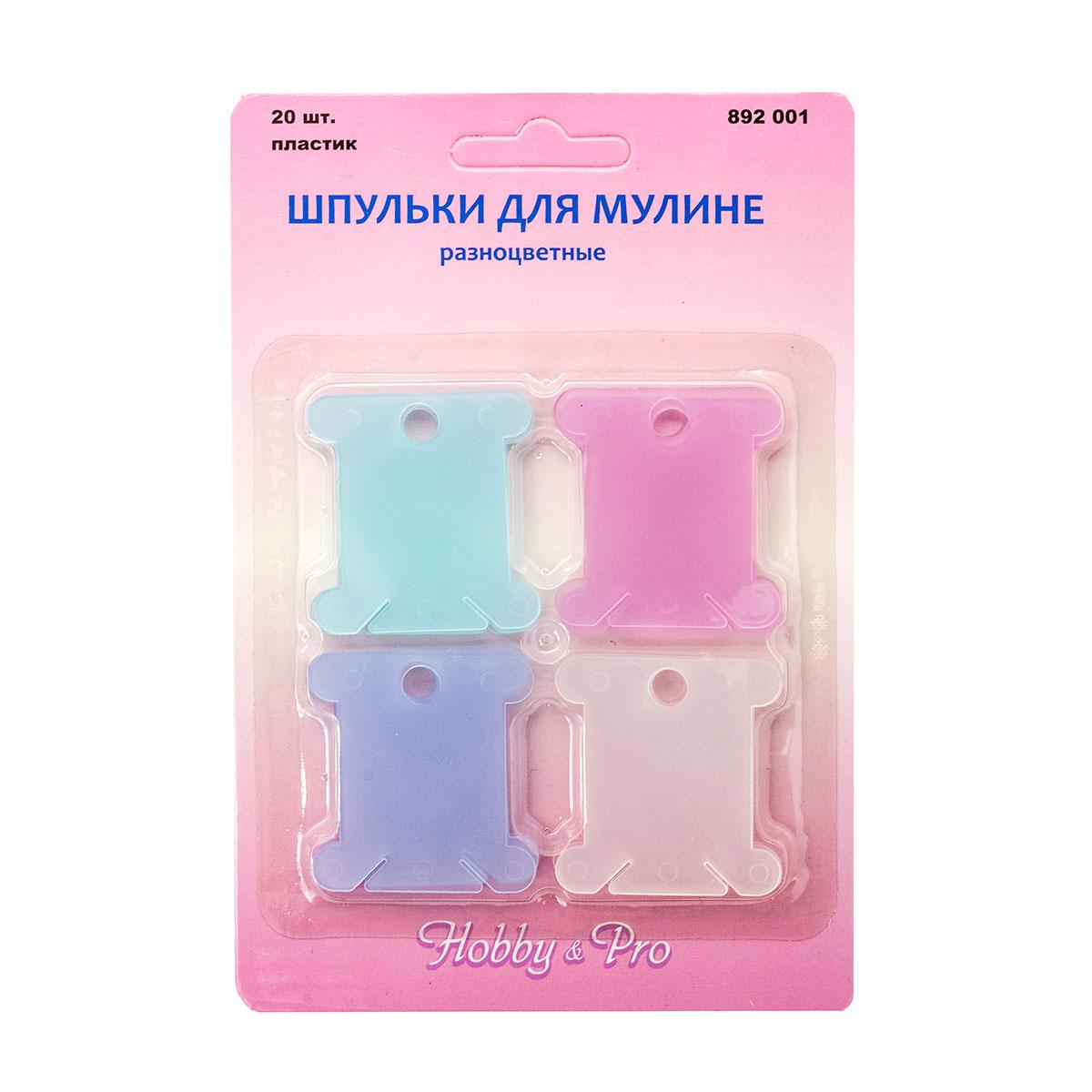892001 Шпульки для наматывания мулине разноцветные пласт. 20шт.,Hobby&Pro