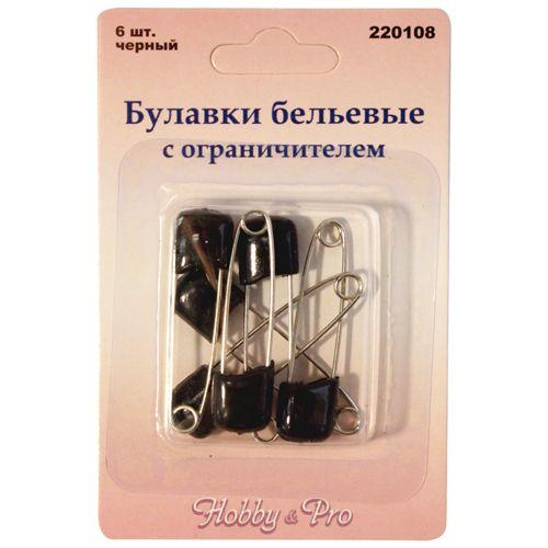 220108 Булавки бельевые с ограничителем, черный, упак./ 6 шт., Hobby&Pro