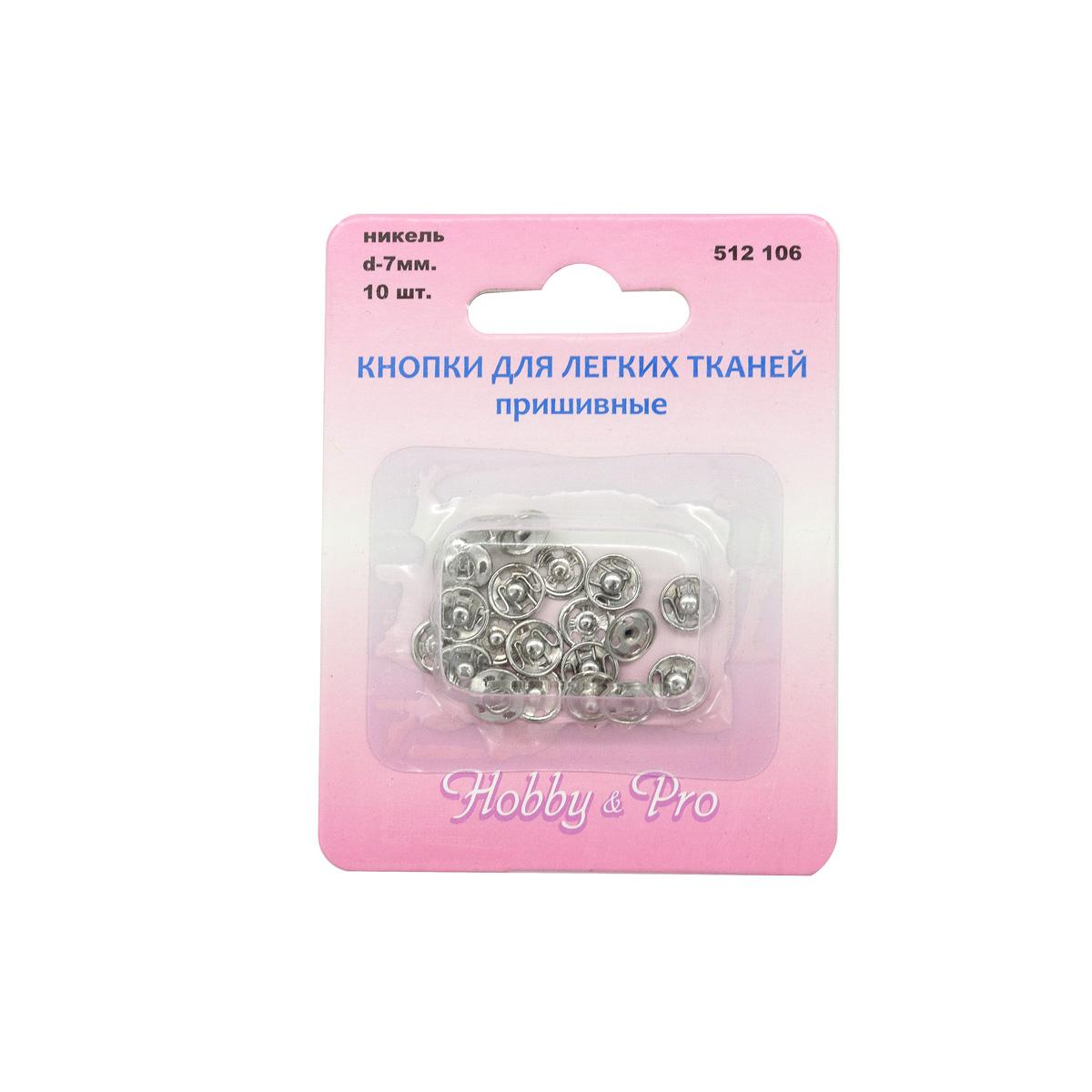 512106 Кнопки для легких тканей пришивные, никель, d 7 мм, упак./10 шт., Hobby&Pro