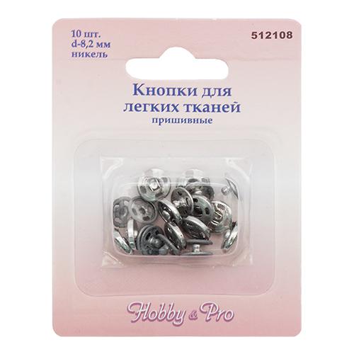 512108 Кнопки для легких тканей пришивные, никель, d 8,2 мм, упак./10 шт., Hobby&Pro