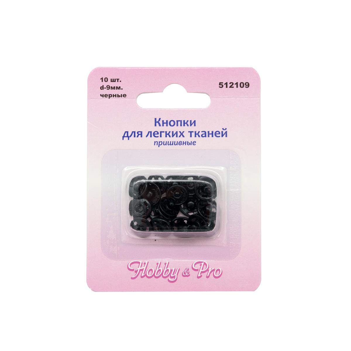 512109 Кнопки для легких тканей пришивные, черные, d 9 мм, упак./10 шт., Hobby&Pro