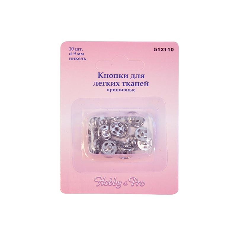 512110 Кнопки для легких тканей пришивные, никель, d 9 мм, упак./10 шт., Hobby&Pro